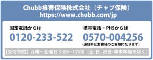 Chubb損害保険 画像